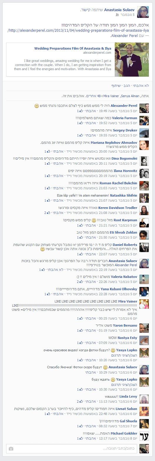 Anastasiya&Iliya Facebook feedback