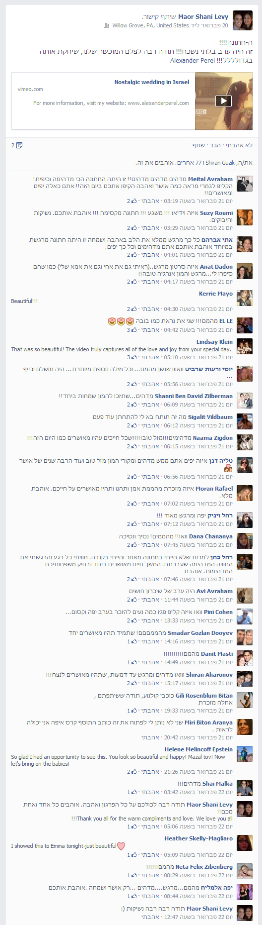 Shani&Maor Facebook Comments